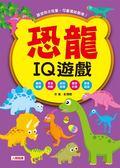 恐龍IQ遊戲(更新版)(附筆)