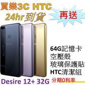HTC Desire 12+ 手機 32G,送 64G記憶卡+空壓殼+玻璃保護貼+HTC清潔組,分期0利率,聯強代理