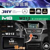 【JHY】2009~2012年BENZ W212 M8安卓多媒體主機10.25吋螢幕*Ai雙聲控*送LiTV影視3個月