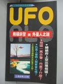 【書寶二手書T1/科學_HBZ】UFO-飛碟示警與外星人之謎_江晃榮