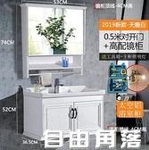 太空鋁衛浴浴室櫃組合洗漱台衛生間洗臉盆池簡約現代洗手盆櫃面盆CY  自由角落