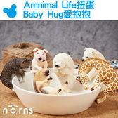 【Amnimal Life扭蛋Baby Hug愛抱抱】Norns 朝隈俊男 研達 牛頭梗 長頸鹿 動物原型 杯緣子 轉蛋