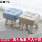 實木小凳子成人坐墩客廳沙發凳矮凳布藝小板...