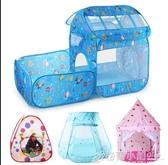 兒童帳篷室內外玩具遊戲屋公主寶寶過家家女孩摺疊大房子海洋球池ATF 格蘭小舖