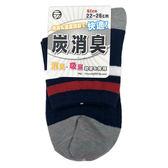 本之豐炭消臭1/2襪(MG3645)-條紋22-26cm隨機【康鄰超市】