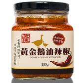 【森康生技】頂級手工鵝油辣椒醬350g(6入組)