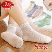 兒童襪子純棉春秋夏季薄款全棉透氣冰絲寶寶網眼女童短襪洋氣【小橘子】
