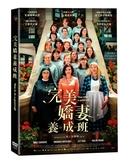 【停看聽音響唱片】【DVD】完美嬌妻養成班