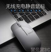 無線滑鼠 冰靜音可充電無線滑鼠筆記本台式電腦游戲藍芽滑鼠 百分百