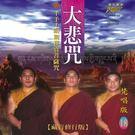 梵唱版 18 大悲咒 (音樂影片購)
