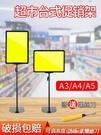 超市pop價格牌促銷水果價格展示牌標價牌特價牌超市海報臺式支架 樂活生活館