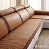 沙發墊 夏季涼席冰絲竹藤席坐墊夏天款布藝防滑四季沙發客廳 QX12771 『愛尚生活館』