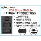 攝彩@ROWA樂華 FOR Nikon ENEL3e LCD顯示USB雙槽充電器 一年保固 米奇雙充 顯示電量