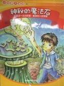 【書寶二手書T6/兒童文學_KIT】神秘的魔法石:給孩子一生的財富勤勞的人生態度_華品編輯部