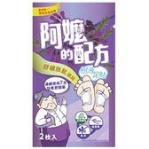 阿嬤的配方樹液足貼2枚入-紫草迷迭香(放鬆舒緩適用)