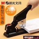 訂書機 晨光大號訂書機重型加厚學生用辦公用品訂書器釘書機厚層多功能省力型 優拓