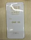88柑仔店~ HTC X9手機殼 HTC ONE X9超薄TPU X9U手機保護套 X9透明軟殼矽膠