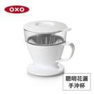 【南紡購物中心】美國OXO 聰明花灑手沖杯 010501