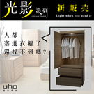 光影系列【UHO】秋原二抽衣櫥...