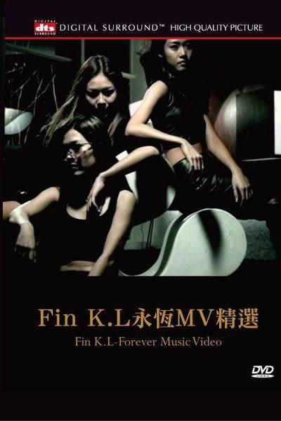 Fin K.L 永恆MV精選 DVD (音樂影片購)