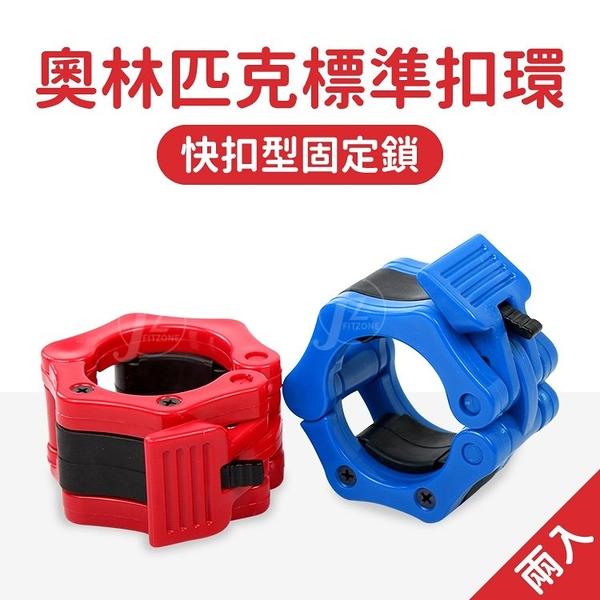 奧林匹克標準扣環(一組2入)(槓鈴卡扣/槓片鎖/槓心鎖/奧槓固定環/快速扣/重訓)
