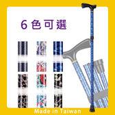 NOVA光星 鋁合金摺疊拐杖E3010AX