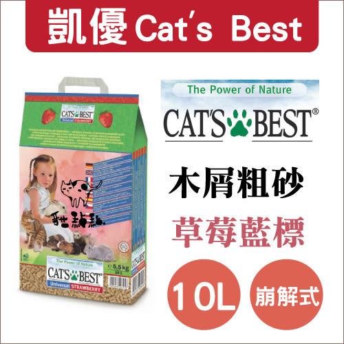 Cat s Best德國凱優〔草莓藍標,崩解木屑粗砂,10L〕另有4包免運賣場
