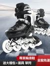 溜冰鞋 輪滑鞋成年旱冰滑冰鞋兒童輪滑鞋成人初學者專業大學生男女【八折搶購】