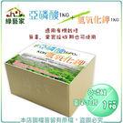 【綠藝家】亞磷酸1KG+氫氧化鉀1KG(...