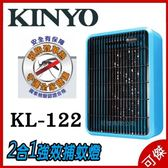 KINYO KL-122 二合一 強效 捕蚊燈  電擊+吸入  物理誘捕技術 雙風扇吸入氣旋  公司貨  可傑