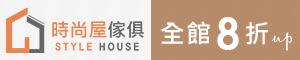 stylehouse時尚屋