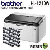 【搭TN-1000相容十支 ↘6690元】Brother HL-1210W 無線黑白雷射印表機