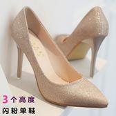 (交換禮物)春秋閃粉金色高跟鞋尖頭OL中跟女鞋銀色細跟百搭單鞋伴娘婚鞋 雙12鉅惠