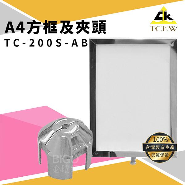 【現貨供應】TC-200S-AB A4方框及夾頭 招牌/告示/飯店/旅館/酒店/餐廳/銀行/MOTEL/公司行號/遊樂場