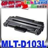 SAMSUNG MLT-D103L 相容碳粉匣 【適用機型】SCX-4727FD、SCX-4728FD