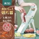 廚房五合一多功能切菜器 廚房切菜刨絲切片...