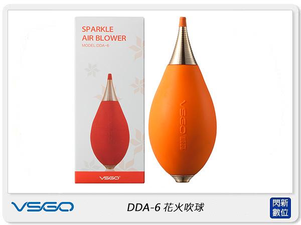 VSGO DDA-6 花火吹球 Sparkle Air Blower (DDA6,公司貨)