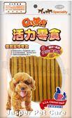 [寵飛天商城] 寵物零食 寵物潔牙骨 活力-CR180 夾心雞肉條 ( 高鈣+雞肝內餡 ) 200g