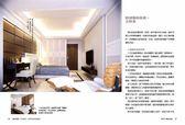 (二手書)家的對話:好宅設計,美好居家滿分提案