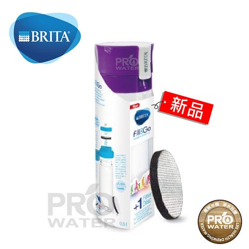 【水達人】限時搶購中↘629-德國BRITA Fill&Go隨身濾水瓶0.6L(紫色)