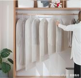衣服防塵罩防塵袋掛式衣物防塵西裝套子掛衣袋家用收納大衣罩衣袋 lanan lanan style