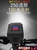 自行車燈前燈夜騎充電強光手電筒單車燈夜間騎行裝備燈山地車車燈 優拓
