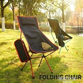 戶外月亮椅高背超輕便攜折疊椅子野營燒烤休閒垂釣椅車載靠背椅 韓語空間
