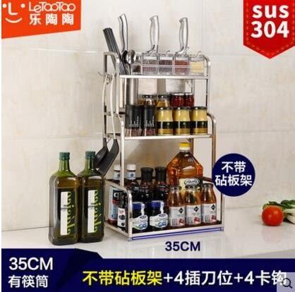 304不鏽鋼廚房置物架收納架刀架砧板架調味料架調料架3層(主圖款)9