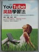 【書寶二手書T6/語言學習_KNK】YouTube英語學習法_本山勝寬, 陸蕙貽