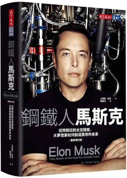 鋼鐵人馬斯克︰從特斯拉到太空探索,大夢想家如何創造驚奇的未來(新版最新增訂版)