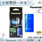 【一期一會】【日本現貨】日本 Panasonic  LV7C 9C LV7D 全自動洗淨器用清潔劑 2入組「日本直送」