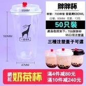 一次性網紅奶茶塑膠杯飲料果汁奶茶杯子-一鹿有你胖胖杯700ML帶注塑蓋50只