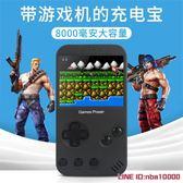 行動電源games power游戲機移動電源8000毫安抖音同款通用便攜小巧oppo蘋果 年終狂歡