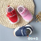 學步鞋男女寶寶春秋季嬰幼兒鞋子軟底防滑【奇趣小屋】